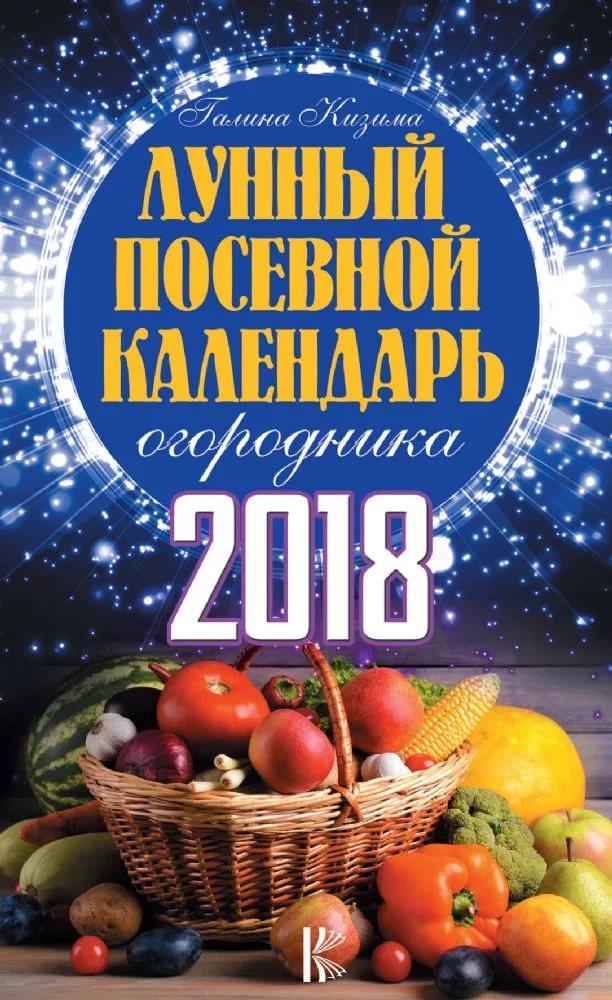Лунный посевной календарь садовых 2019