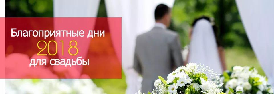 Благоприятные дни для свадьбы в 2018