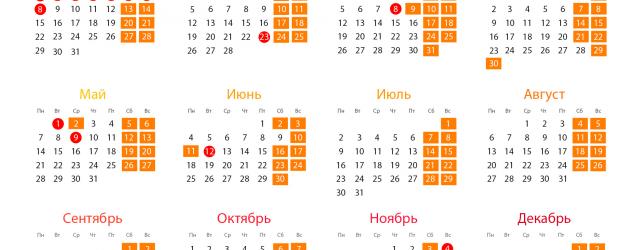 календарь 2018 распечатать