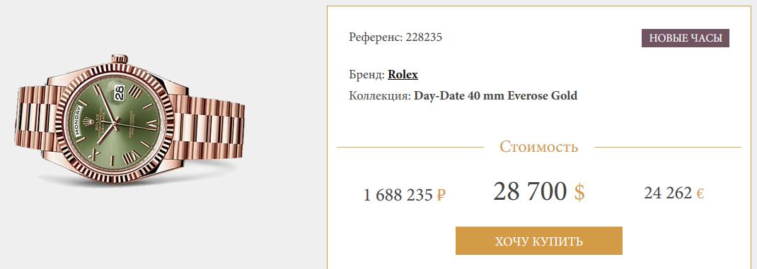 Скупка и выкуп швейцарских часов