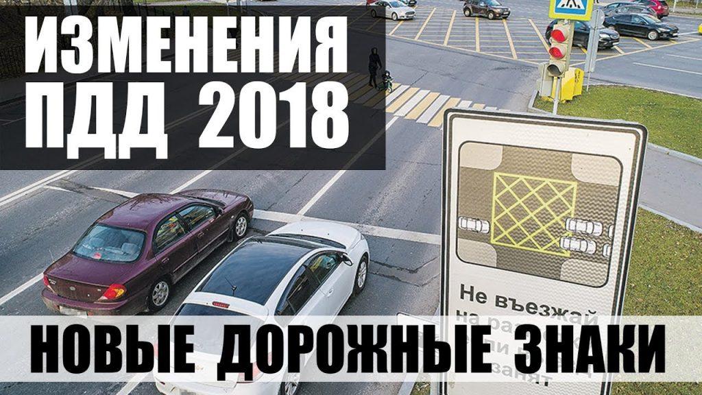 пдд 2018 изменения