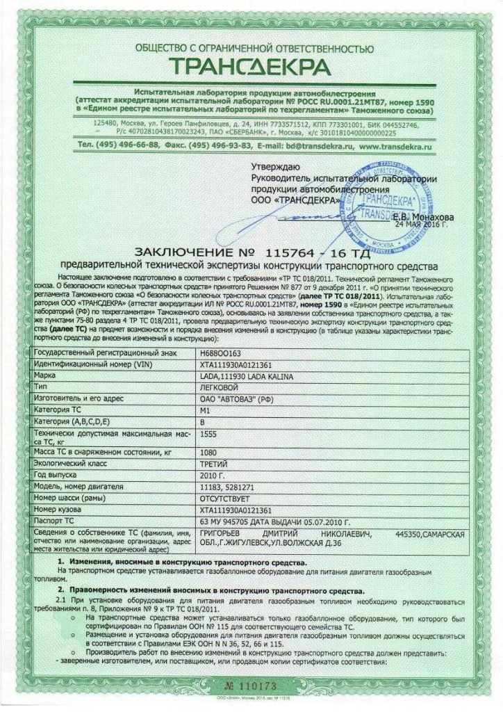 Регистрация ГБО в 2018 году