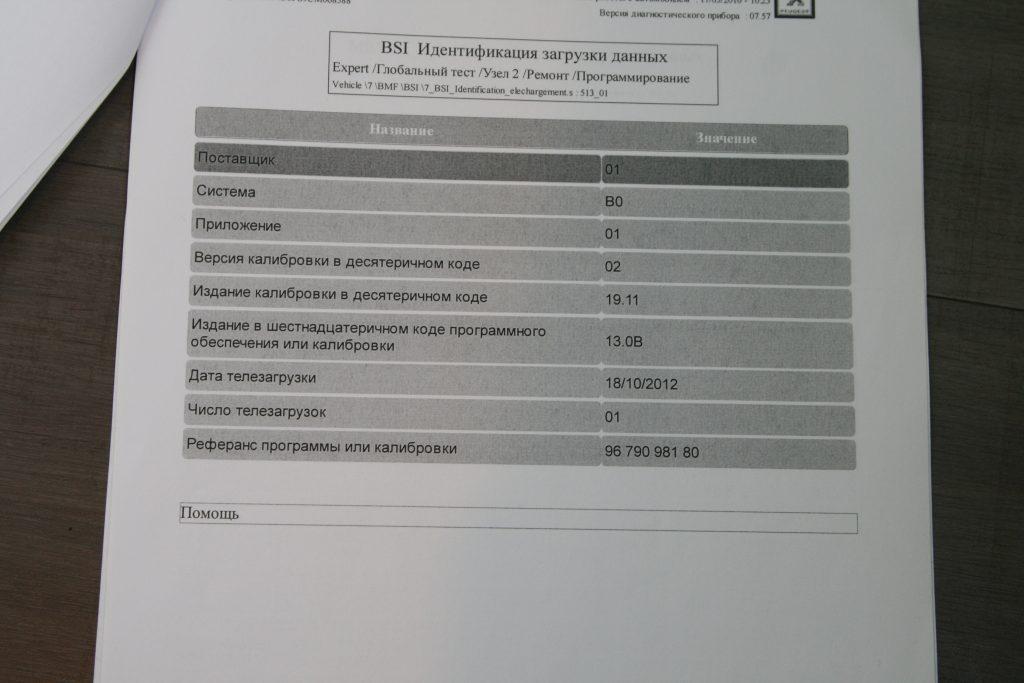 Диагностика АКПП AL 4