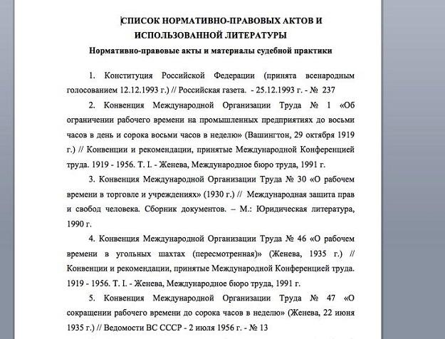 Правила оформления списка литературы к дипломной работе 9522
